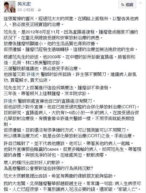揭許達夫自然療法 吳元宏醫師發表不自殺聲明 圖擷自吳元宏醫師臉書