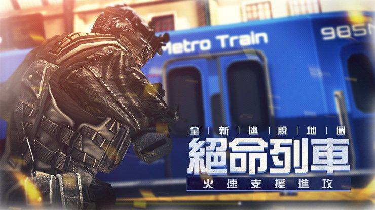 為歡慶改版,現在只要暢玩全新逃脫地圖「絕命列車」,就能獲得紅票等獎勵。 圖/Ga...