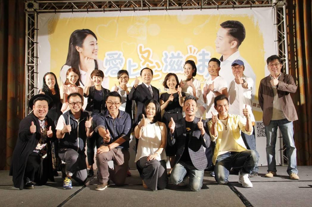Junior韓宜邦、方宥心首度合作演出「愛上ㄆㄤˋ滋味」,試片會上演員們合體。圖...