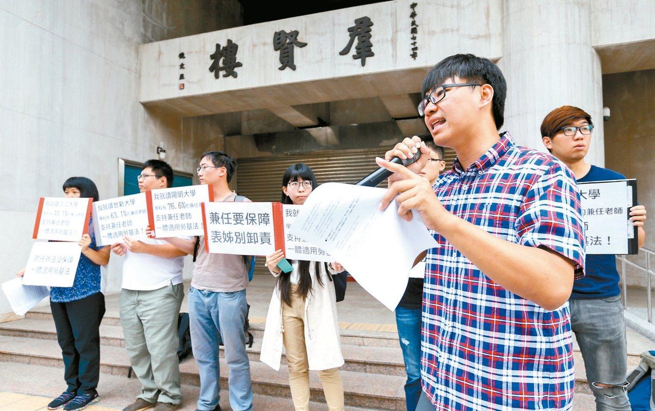 反教育商品化聯盟、高教工會青年行動委員會與學生團體,上午在立法院外集結,籲兼任老...