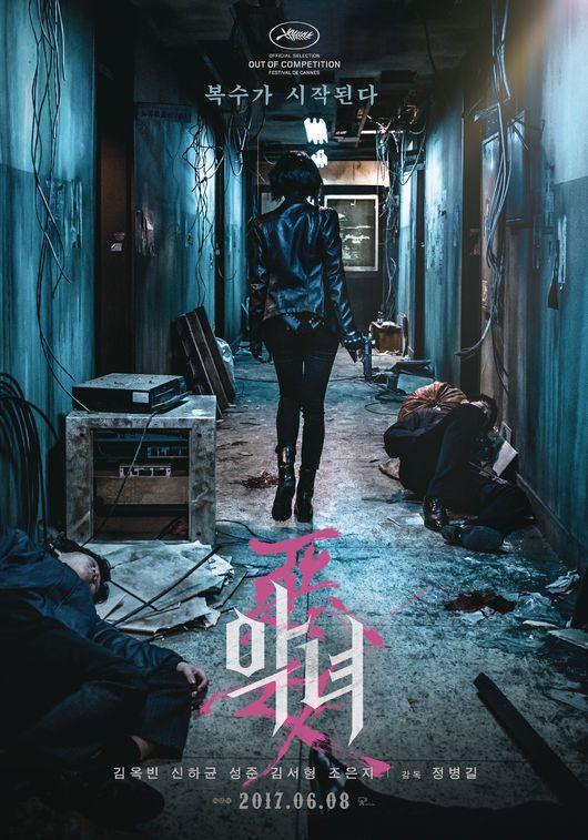 南韓女演員金玉彬主演電影「惡女」榮獲第16屆紐約亞洲影展「最佳動作片獎」,同時還
