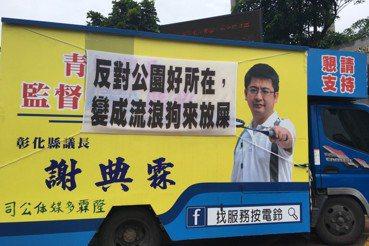 李娉婷/政治凌駕專業的寶島日常:論彰化可愛動物教育園區衝突事件