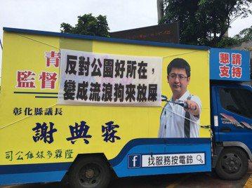 政治凌駕專業的寶島日常:論彰化可愛動物教育園區衝突事件