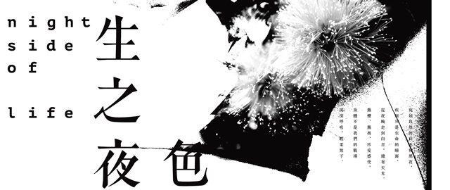《生之夜色》平面設計首次提案中的嘗試 鄭秀芳提供