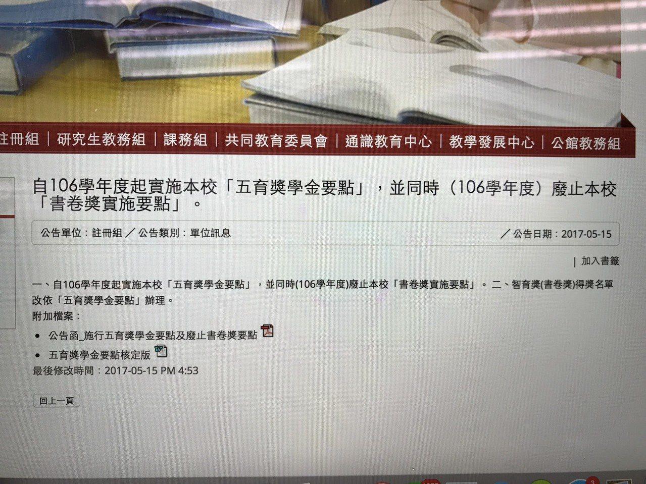 台灣師範大學本學期新訂定「五育獎學金要點」,並廢止該校「書卷獎實施要點」,把書卷...