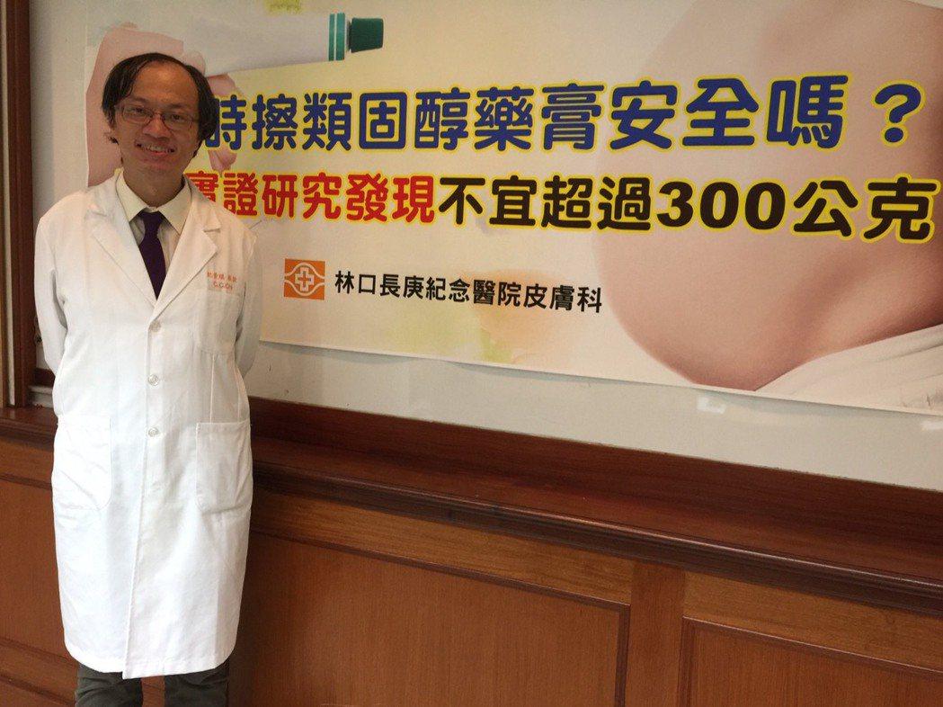 長庚醫院皮膚科教授紀景琪證實懷孕期間類固醇藥膏使用300公克以下,將不會產生胎兒...