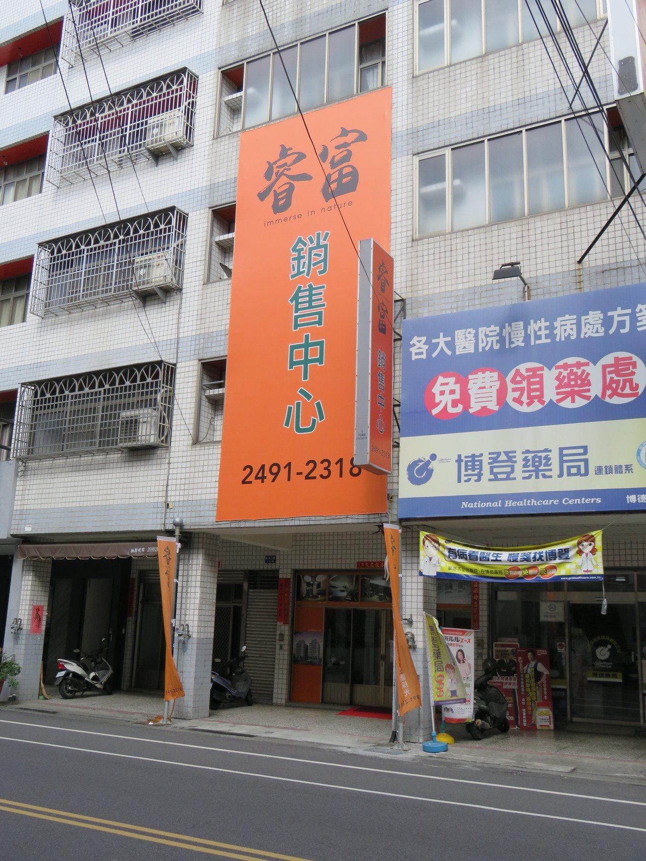「睿富」預售屋建案未辦理履約保證,中市府勒令停止銷售。