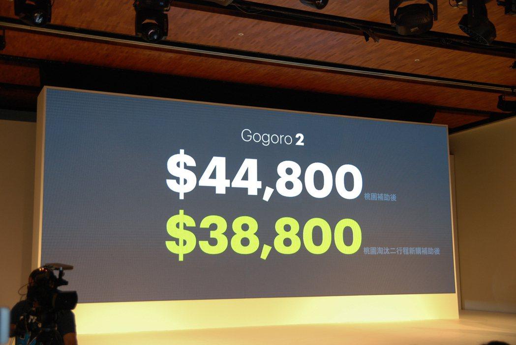 新一代 Gogoro 2 在折抵補助後售價為 NT 44,800 元,若以二行程車款汰換後,最低售價更可來到 NT38,800 元(以桃園市為例)。 記者林鼎智/攝影
