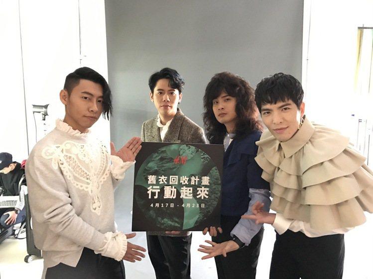 蕭敬騰與獅子合唱團。圖/H&M提供