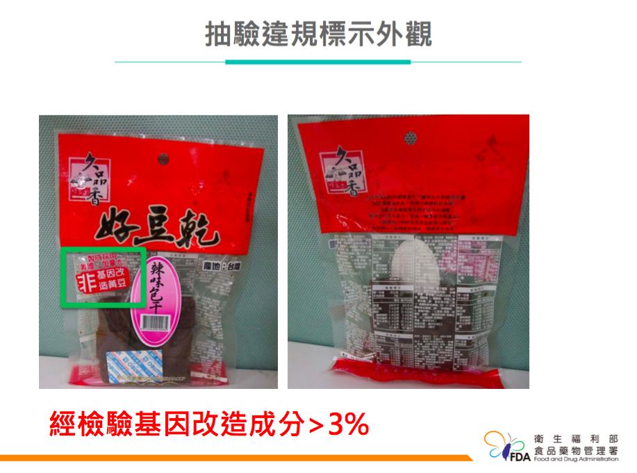 台中市久品香食品公司販售的「九品香辣味包干」,外包裝標示為非基改食品,卻被檢驗出...