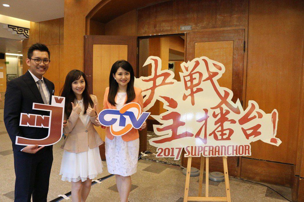 中視主播陳志耕(左起)、李佳玲、哈遠儀擔任主播大賽評審。圖/中視提供