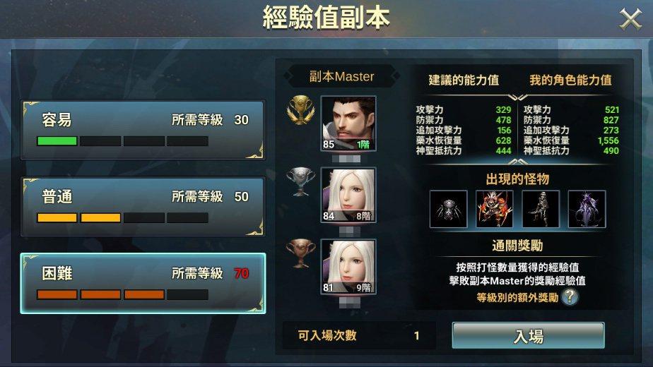 優化後的經驗值副本將顯示登場的怪物和建議玩家具備的能力值。