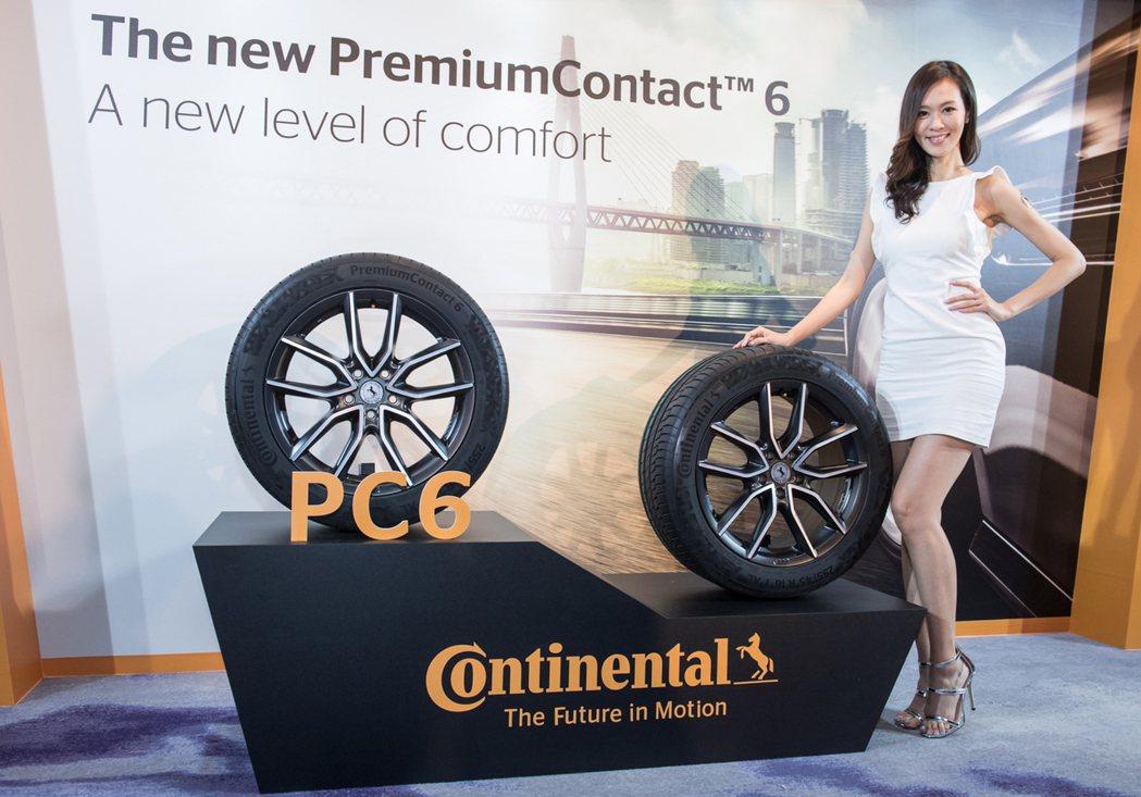 Continental 提供