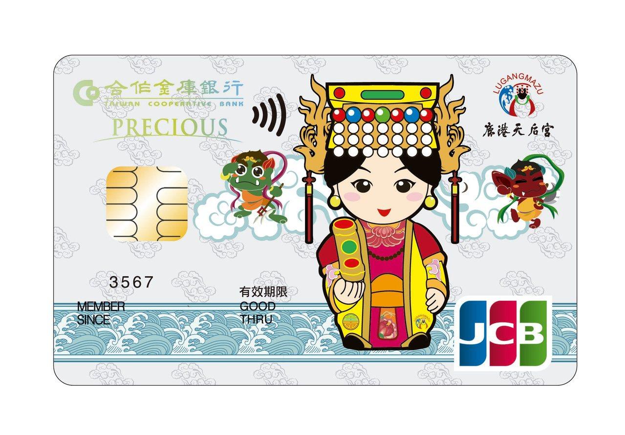 媽祖跨界金融界,推出媽祖聯名信用卡。 圖/合庫銀行供給
