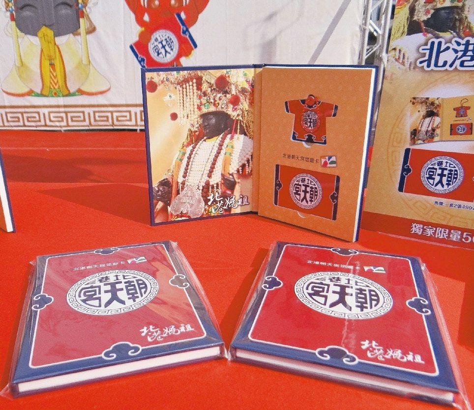 悠遊卡刊行的媽祖安然卡,一套兩卡,有安然符和傳統卡兩款造型。 圖/本報資料照