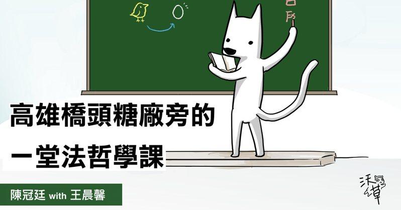 陳冠廷╱哲學可以怎麼教?——高雄橋頭糖廠旁的一堂法哲學課