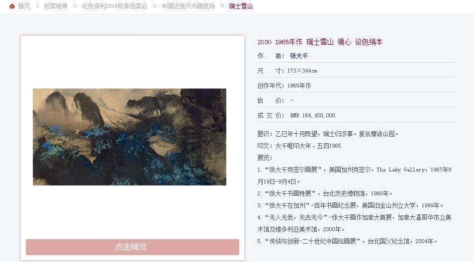 圖/北京保利官網截圖