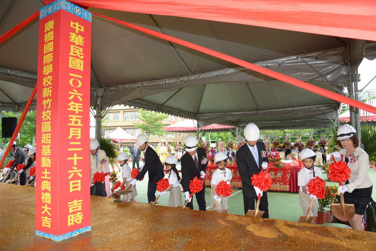康橋國際黉舍新竹校區今天舉行起基動土儀式。記者林家琛/攝影