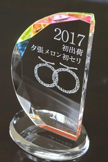 北海道夕張哈密瓜競標 兩顆150萬日圓