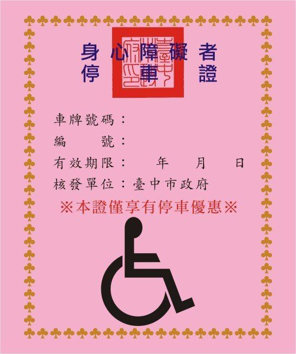 身心障礙停車優惠,台中市6月1日起停辦現有的「粉紅證」,一律換發全國統一的「黃證...