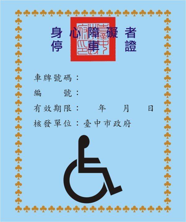 身心障礙停車優惠,台中市6月1日起停辦現有的「藍證」,一律換發全國統一的「黃證」...