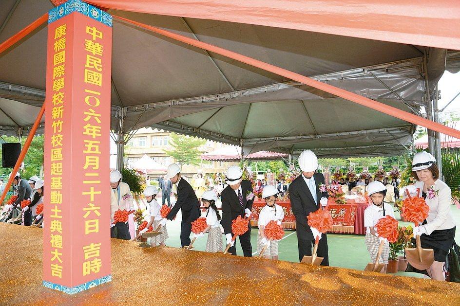 康橋國際學校新竹校區昨天舉行起基動土典禮。 記者林家琛/攝影