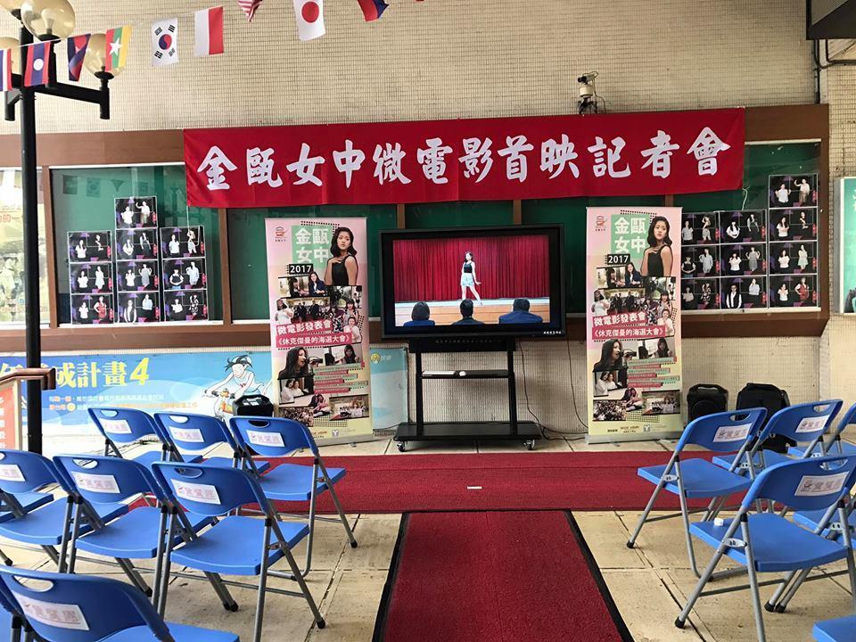 台北市私立金甌女中展現創意,推出創校近70年來首支招生微電影「休克傑曼的海選大會...
