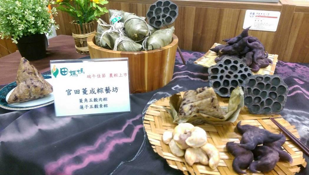菱角五穀粽。 記者董俞佳/攝影