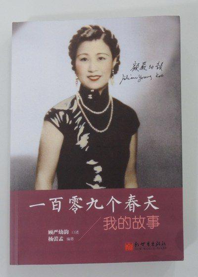 第四任妻子嚴幼韻,其自傳於2015年在中國發行。 圖/報系資料照