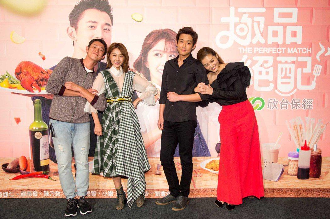 吳慷仁(左起)、邵雨薇、陳乃榮、小蠻出席「極品絕配」粉絲見面會。圖/三立提供