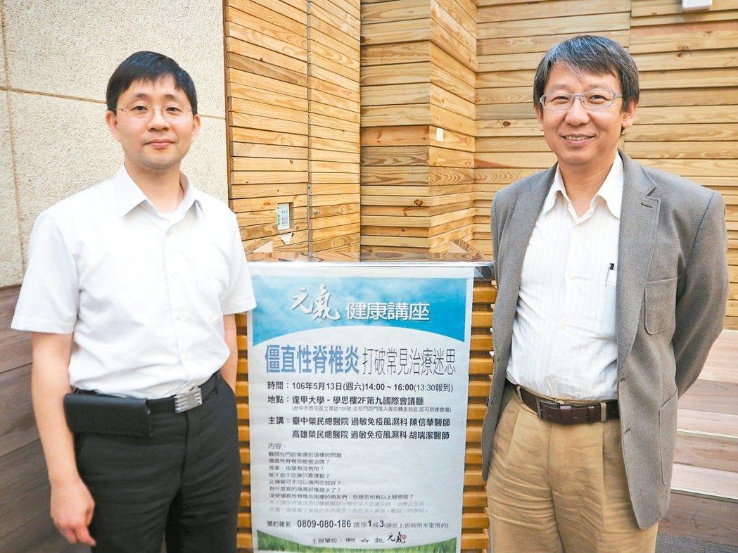陳信華醫師(左)與胡瑞潔醫師參與元氣周報講座。 記者喻文玟/攝影