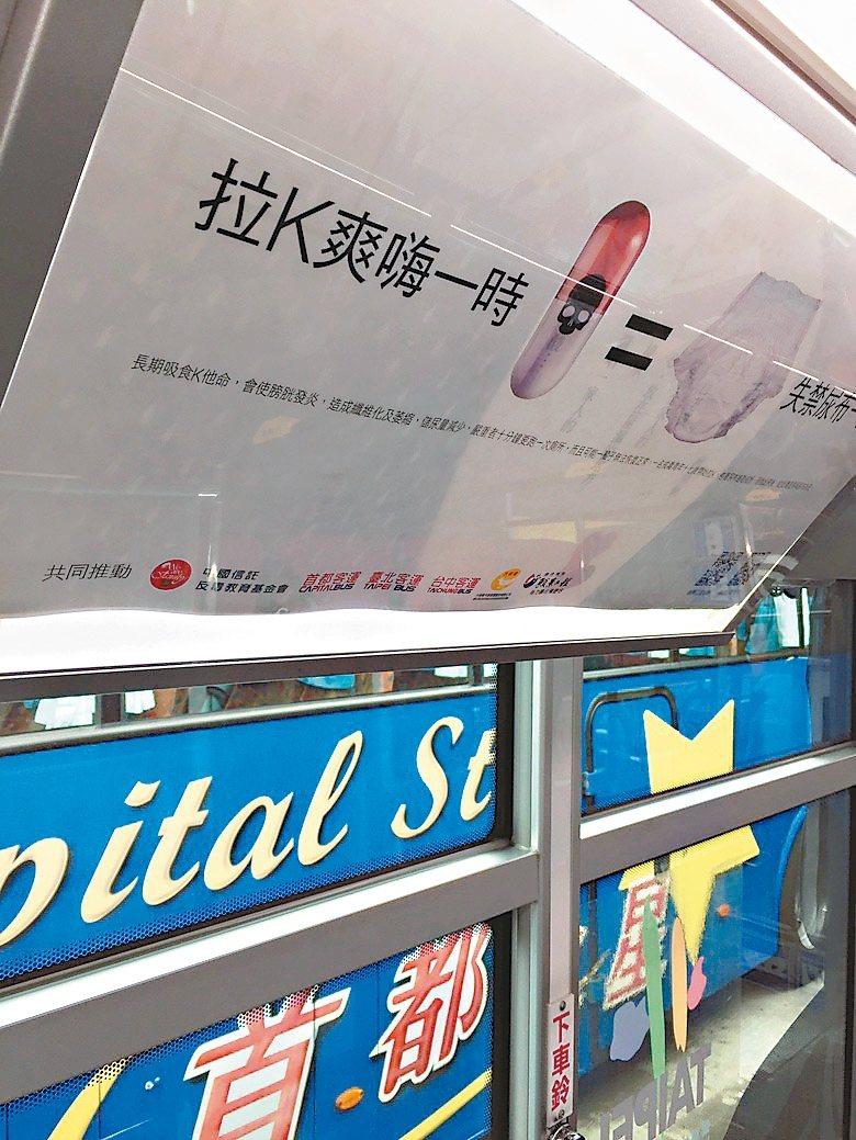 首都集團的公車即日起在公車上刊登反毒廣告,國道營運線上播放反毒影片。