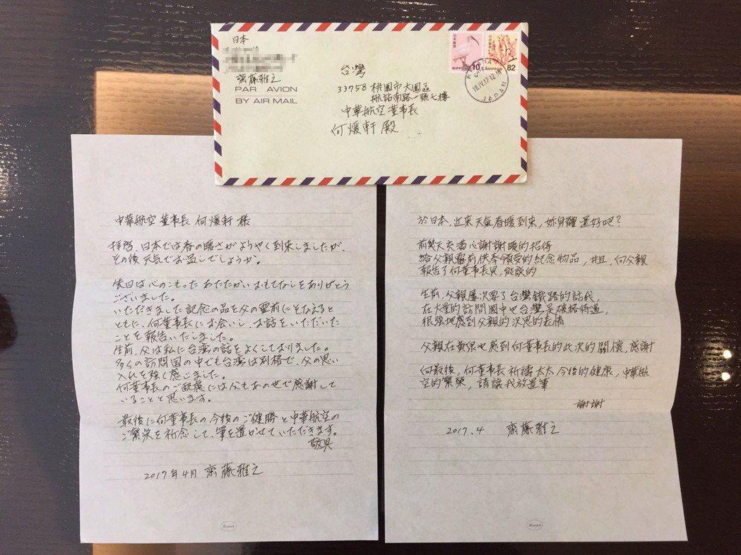 齋藤雅男的兒子齋藤雅之寫信給何煖軒。 記者侯俐安/攝影