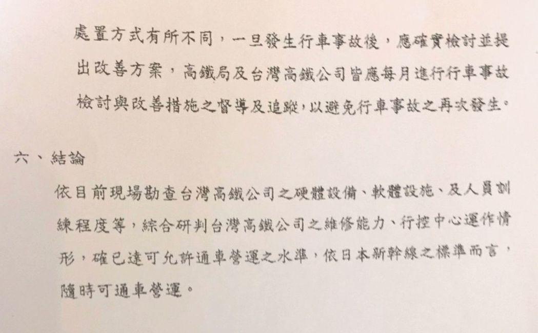 齋藤雅男2006年底來台檢視高鐵,最後一頁結論報告成為高鐵通車關鍵。 記者侯俐安...