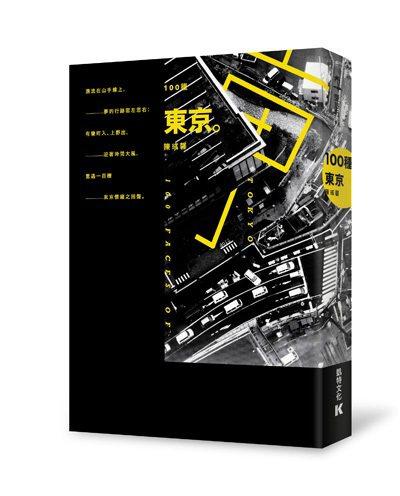 .書名:《100種東京》 .作者:陳彧馨.出版社:凱特文化