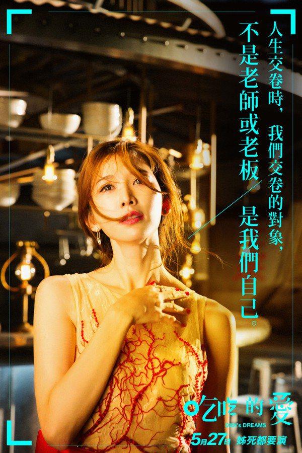 林志玲在「吃吃的愛」當中飾演大明星上官玲玲。圖/凱擘提供