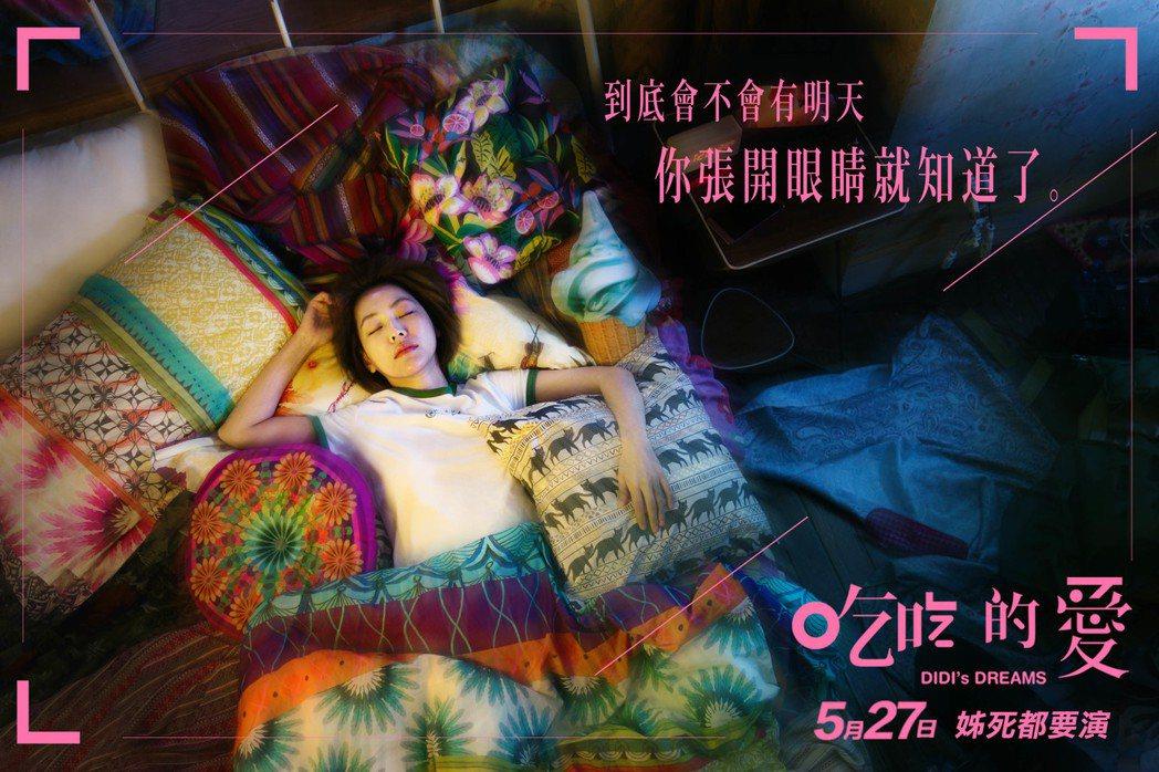 「吃吃的愛」原英文片名是「DiDi's Dream」。圖/凱擘提供