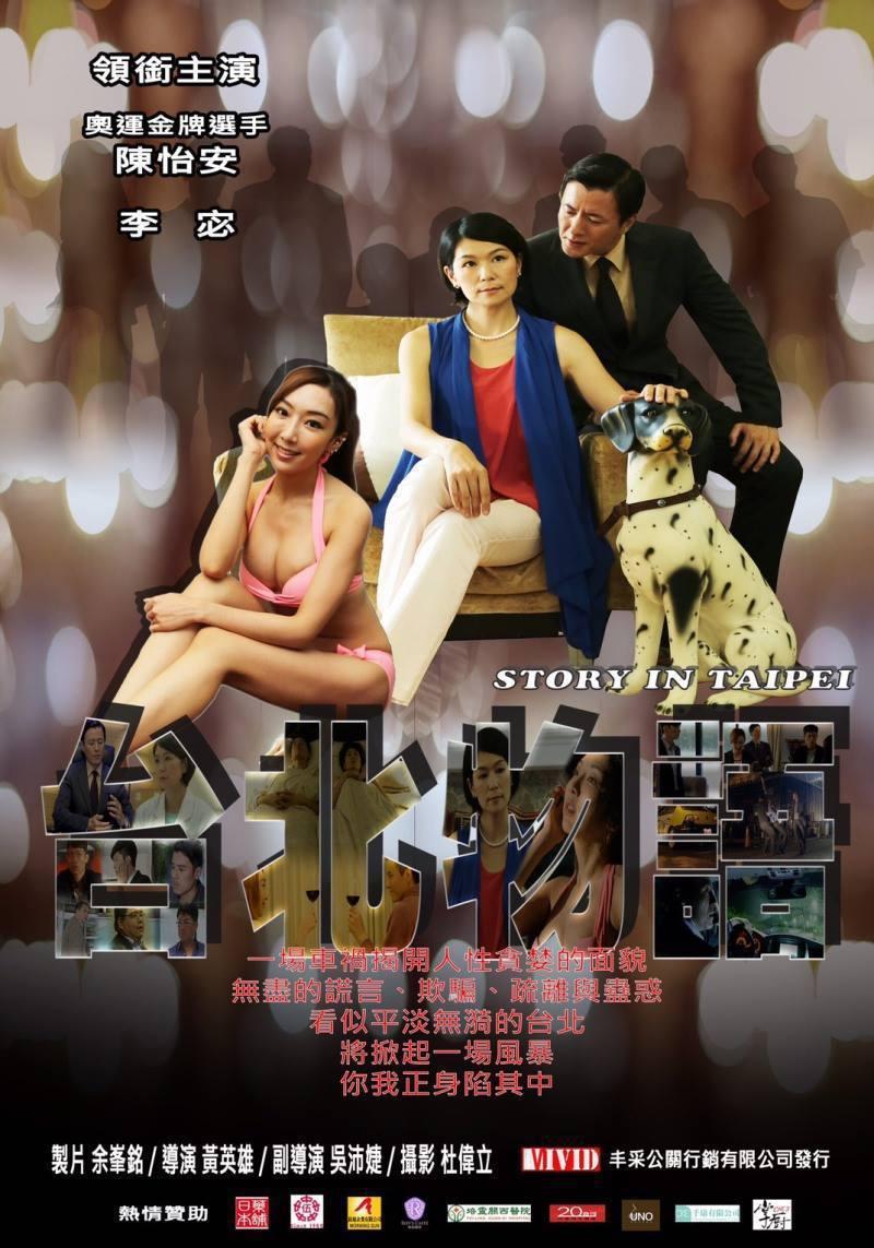 「台北物語」海報。圖/取自臉書