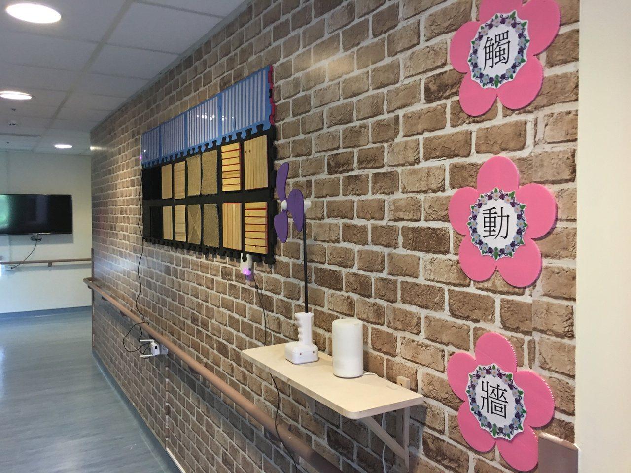 板橋榮家失智祥和堂為失智伯伯打造觸動牆。 記者鄧桂芬/攝影