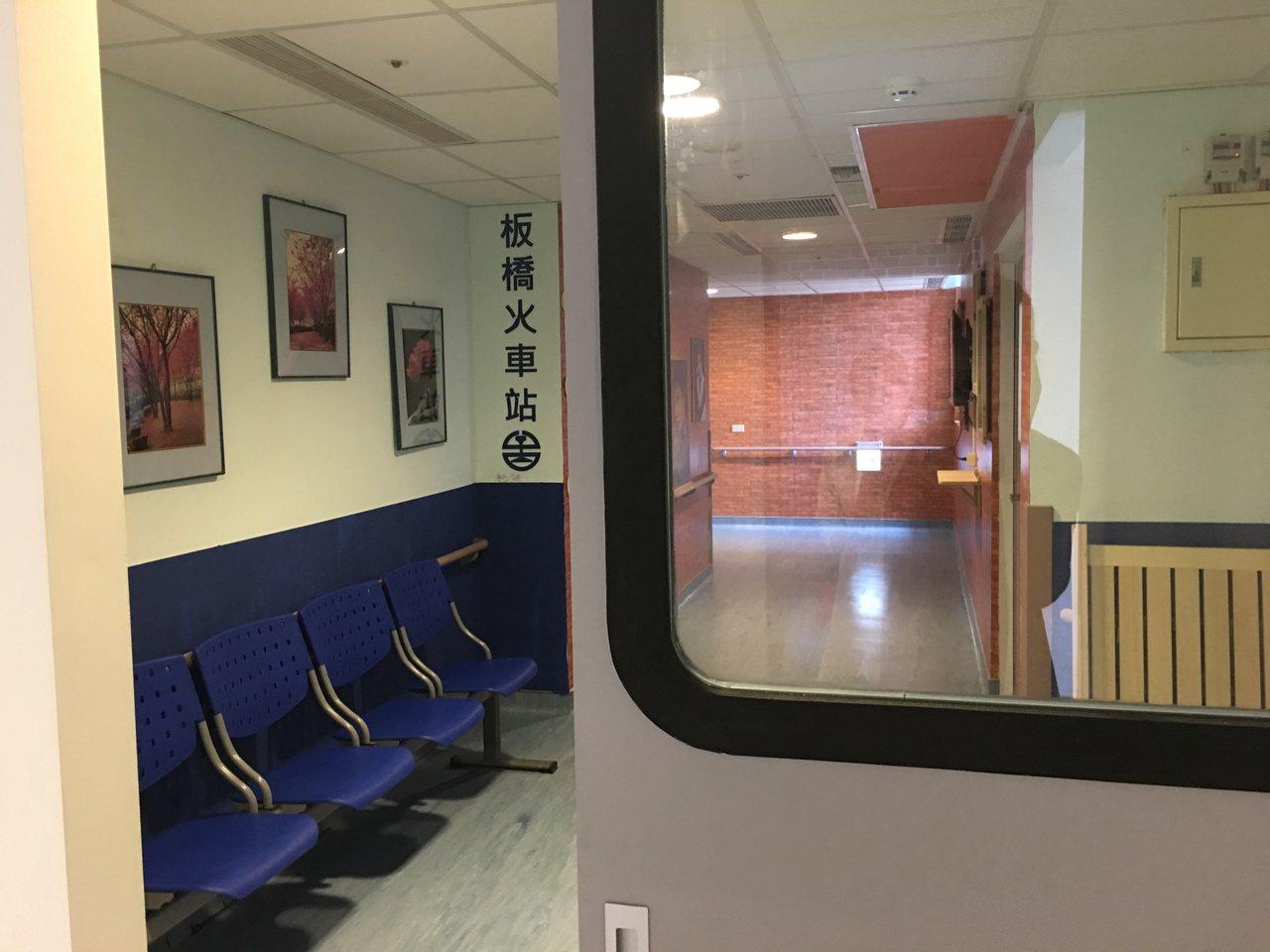 板橋榮家失智祥和堂把廊道打造成板橋火車站。 記者鄧桂芬/攝影