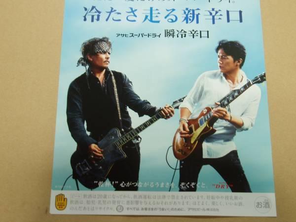 強尼戴普和福山雅治的形象廣告已經在日本放送。圖/摘自日網雅虎