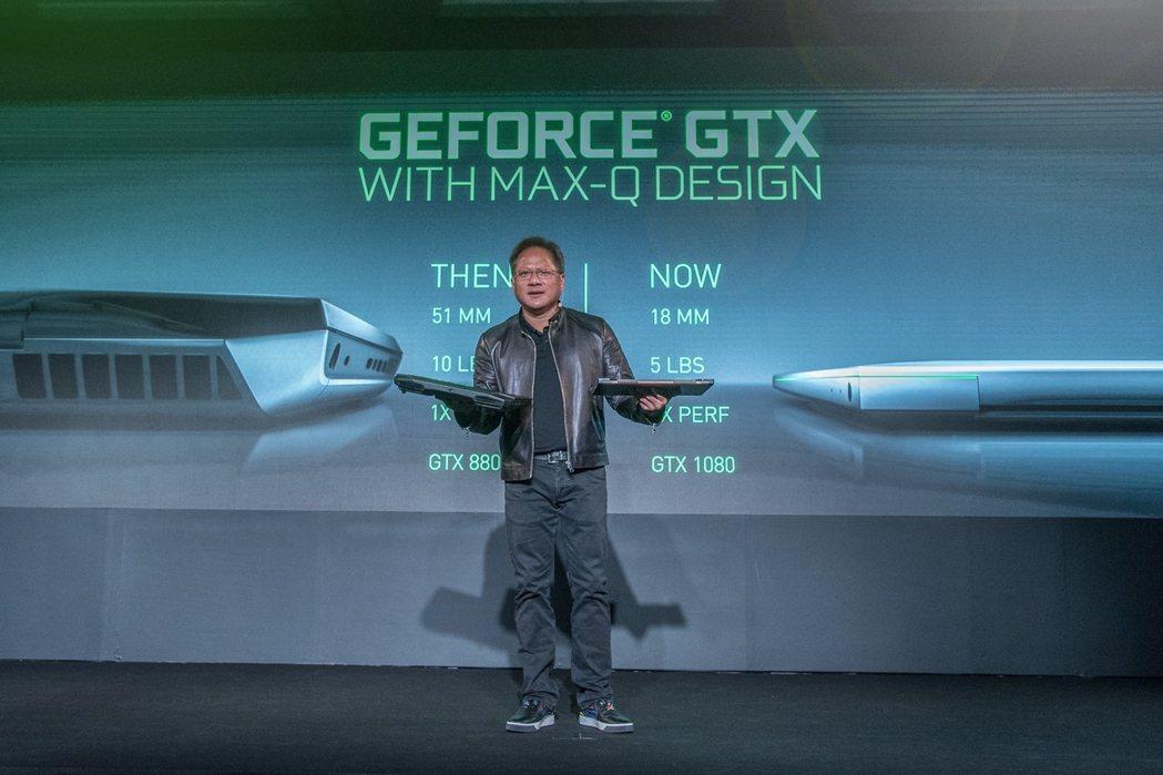 NVIDIA創辦人暨執行長黃仁勳展示最新採用Max-Q設計的筆電。 圖/NVID...
