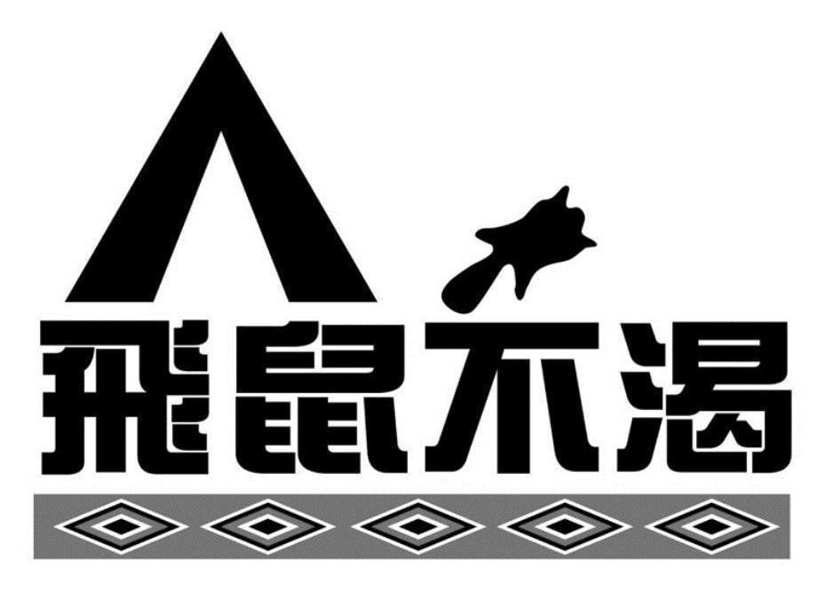 泰雅族人所申請的商標,最下方一行是菱形所排列出的「祖靈之眼」。 圖/智慧局提供