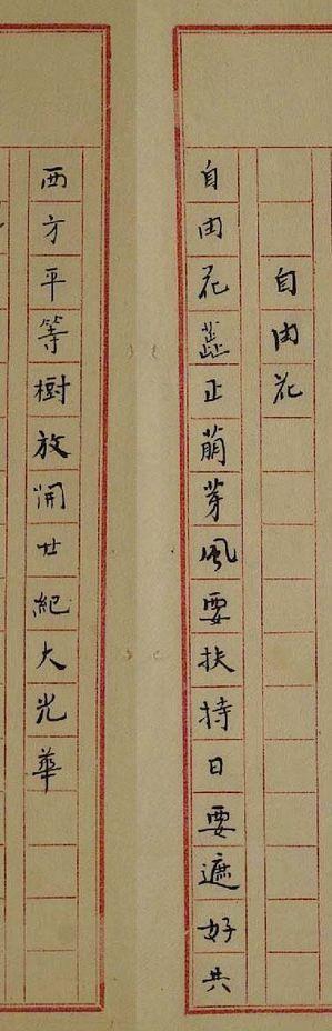 賴和詩作〈自由花〉手稿。(轉載自賴和紀念館網站)