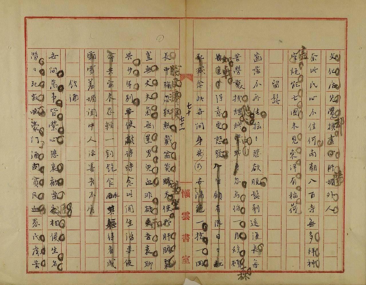 賴和詩作〈飲酒〉手稿。(轉載自賴和紀念館網站)
