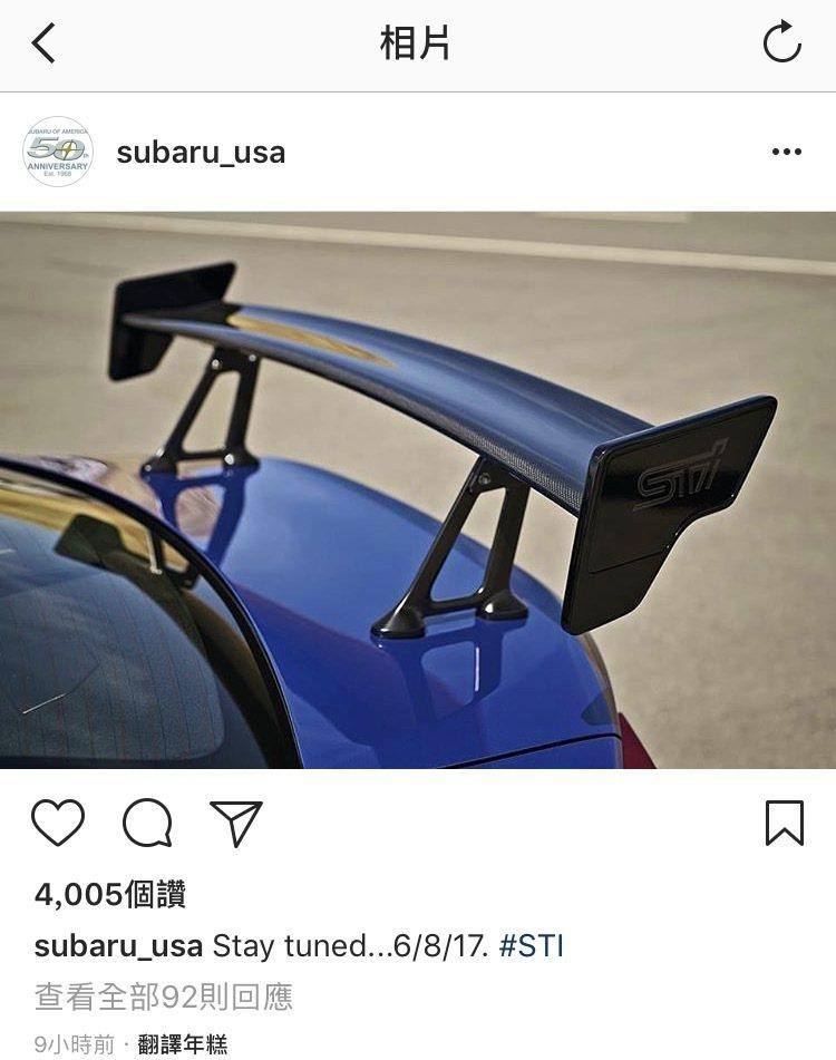 Subaru在Twitter與Instagram公佈了STi尾翼的照片。圖/摘自Instagram