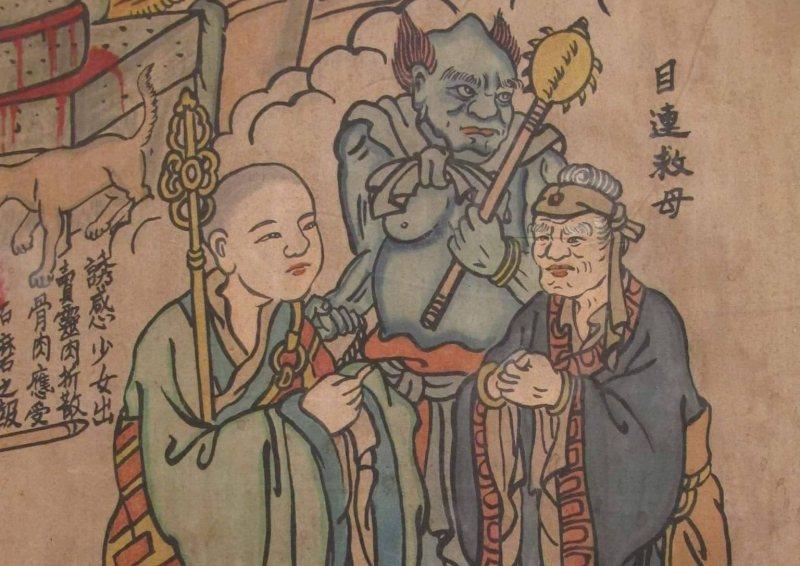 臺灣端午節文化中,本就有與黃巢相近的盜賊故事母題在詮釋。圖為佛教水陸畫中目連救母...