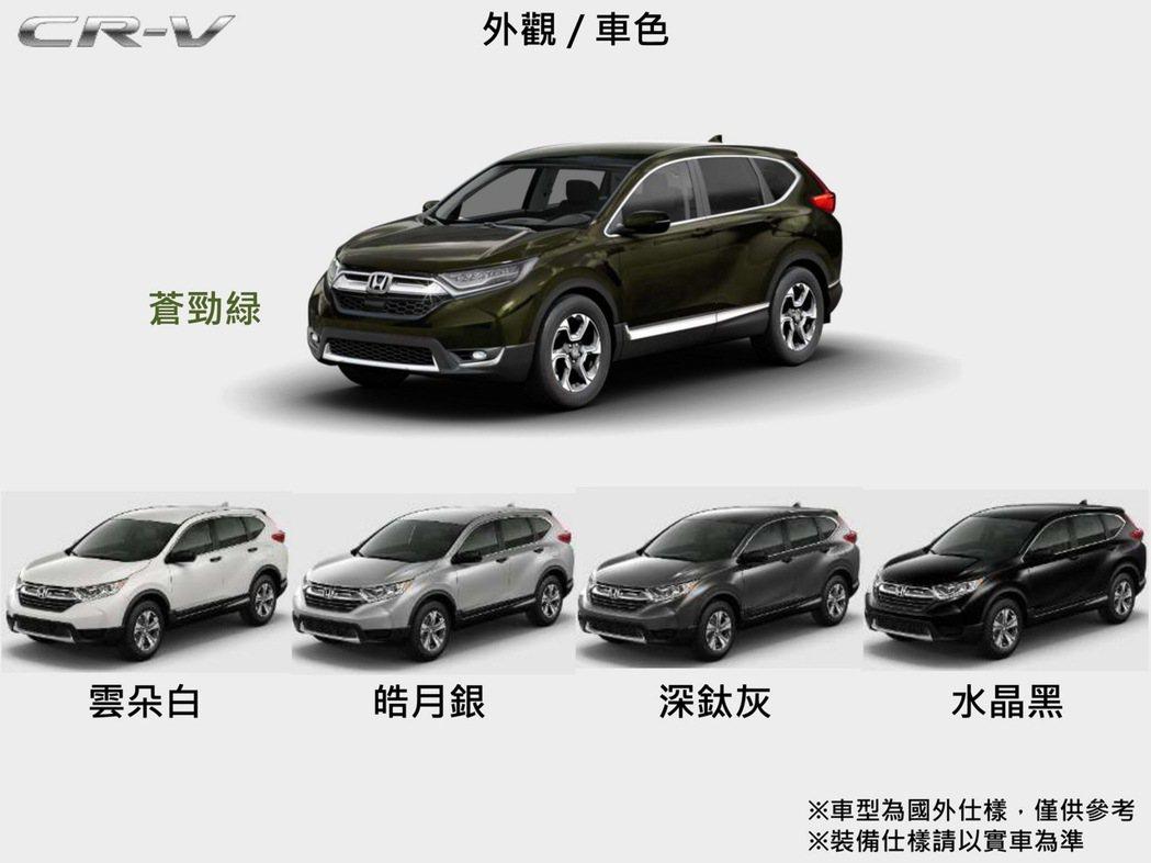 All New CR-V車色。 圖/台灣本田提供