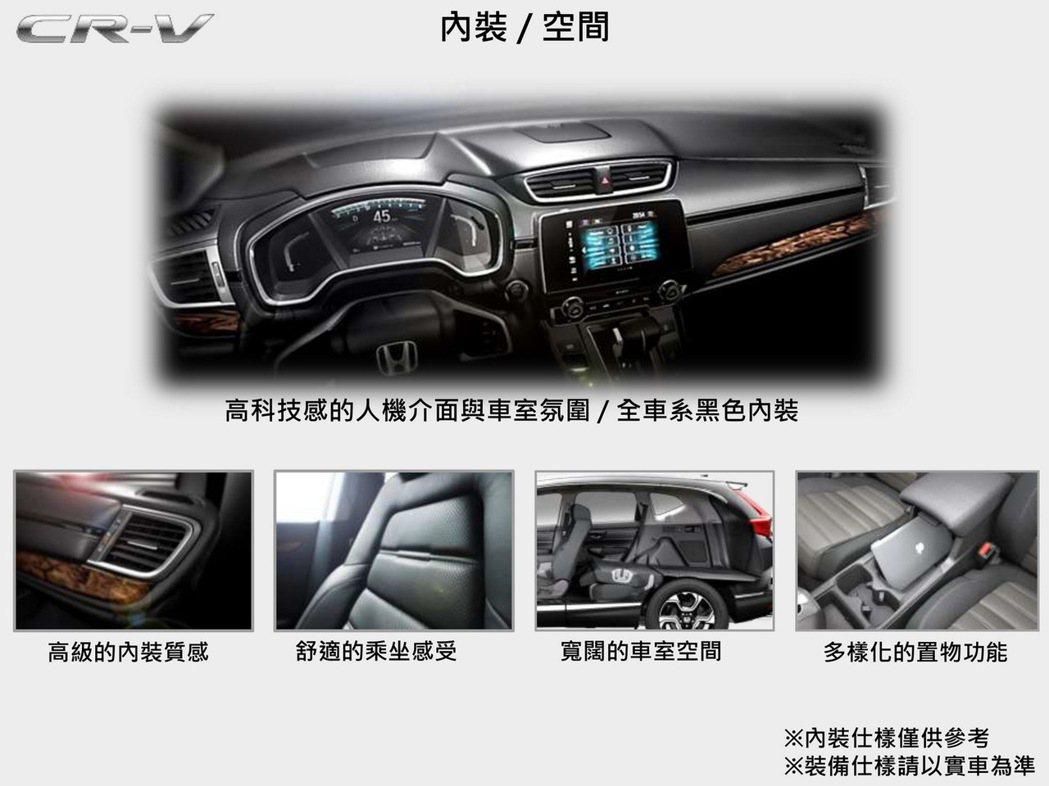 All New CR-V內裝。 圖/台灣本田提供