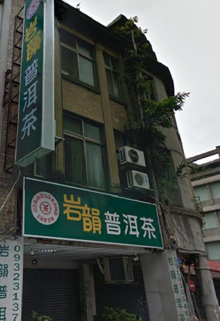 北市業者販售雲南普洱茶磚檢出禁用DDT,衛生局已要求販售業者下架及銷毀。圖/台北...